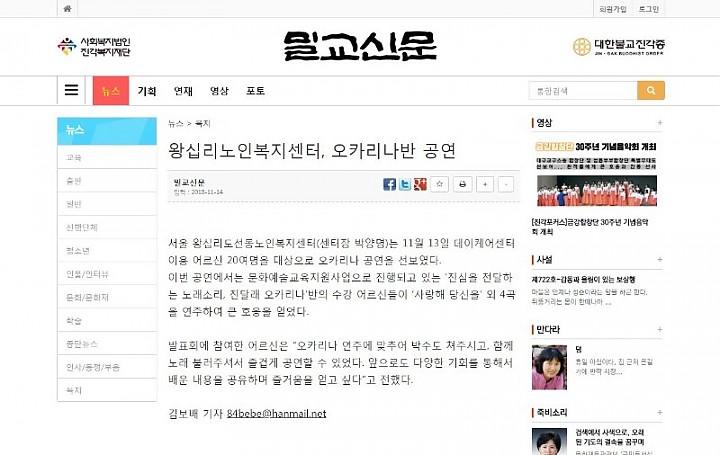 밀교신문 오카리나반 공연 2018.11.14.jpg