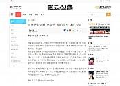 밀교신문 어르신발표회 대상수상 2018.11.14.jpg