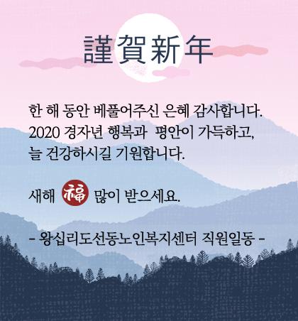 왕십리도선동2020새해팝업.png