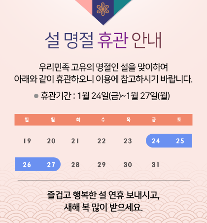도선동_설휴관일안내.png